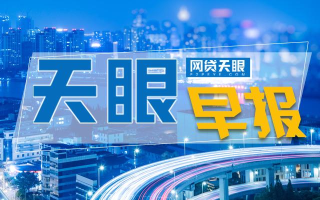 网贷天眼早报:广发浦发银行33人被判刑 广西同城人人贷案进入二审