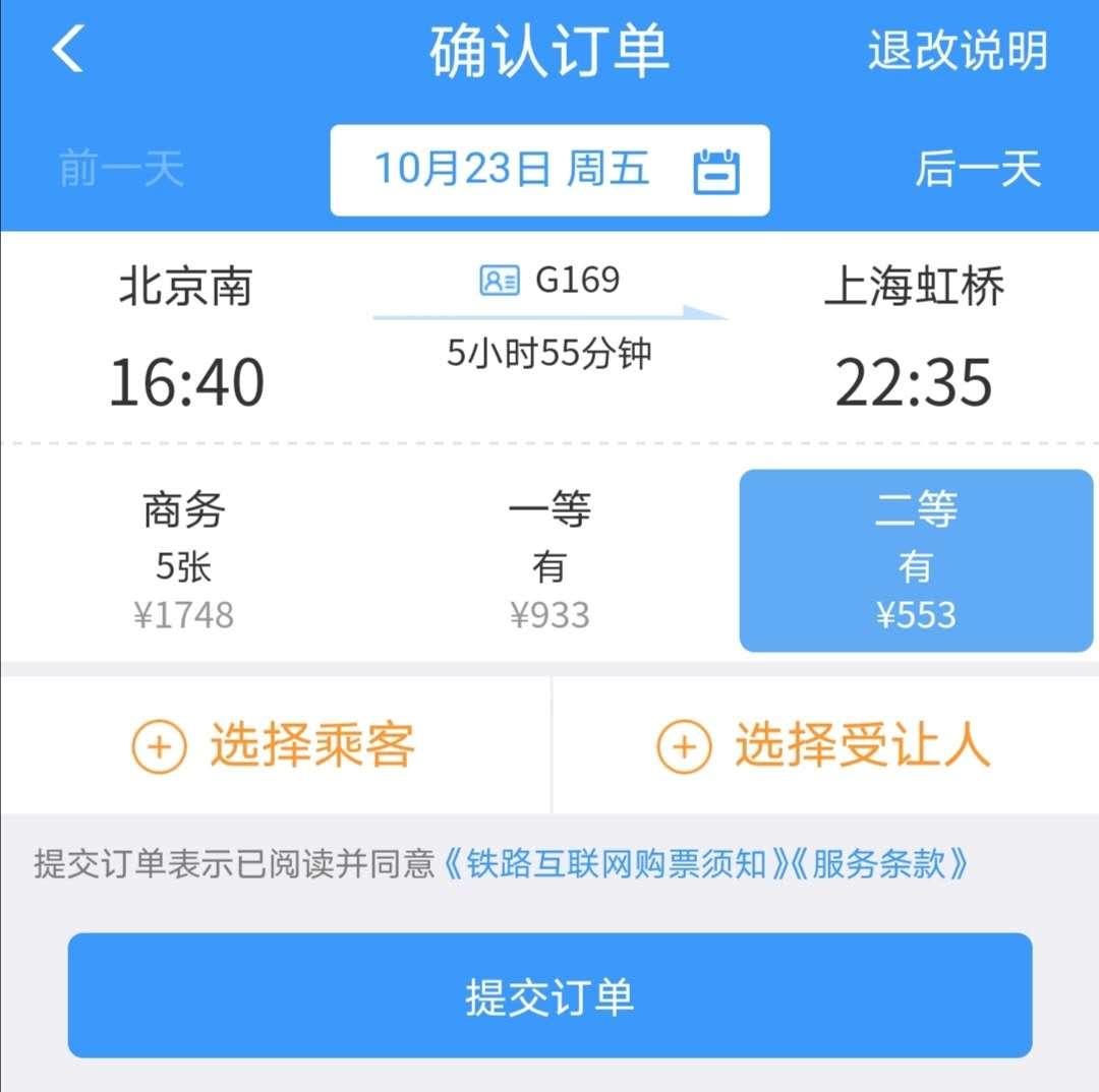京沪高铁将实行浮动票价:全程二等座票价最高调至598元