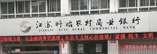 江苏盱眙农商行三季报:资产规模突破两百亿 净利润增长八成