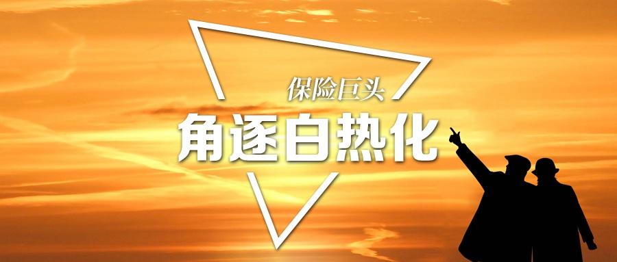 """保险巨头角逐""""长三角""""进入白热化!个个如何大显身手?"""