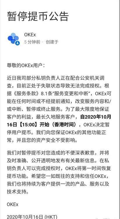"OKEx平台创始人被""协助调查"",平台暂停提币,何时提币尚且未知"
