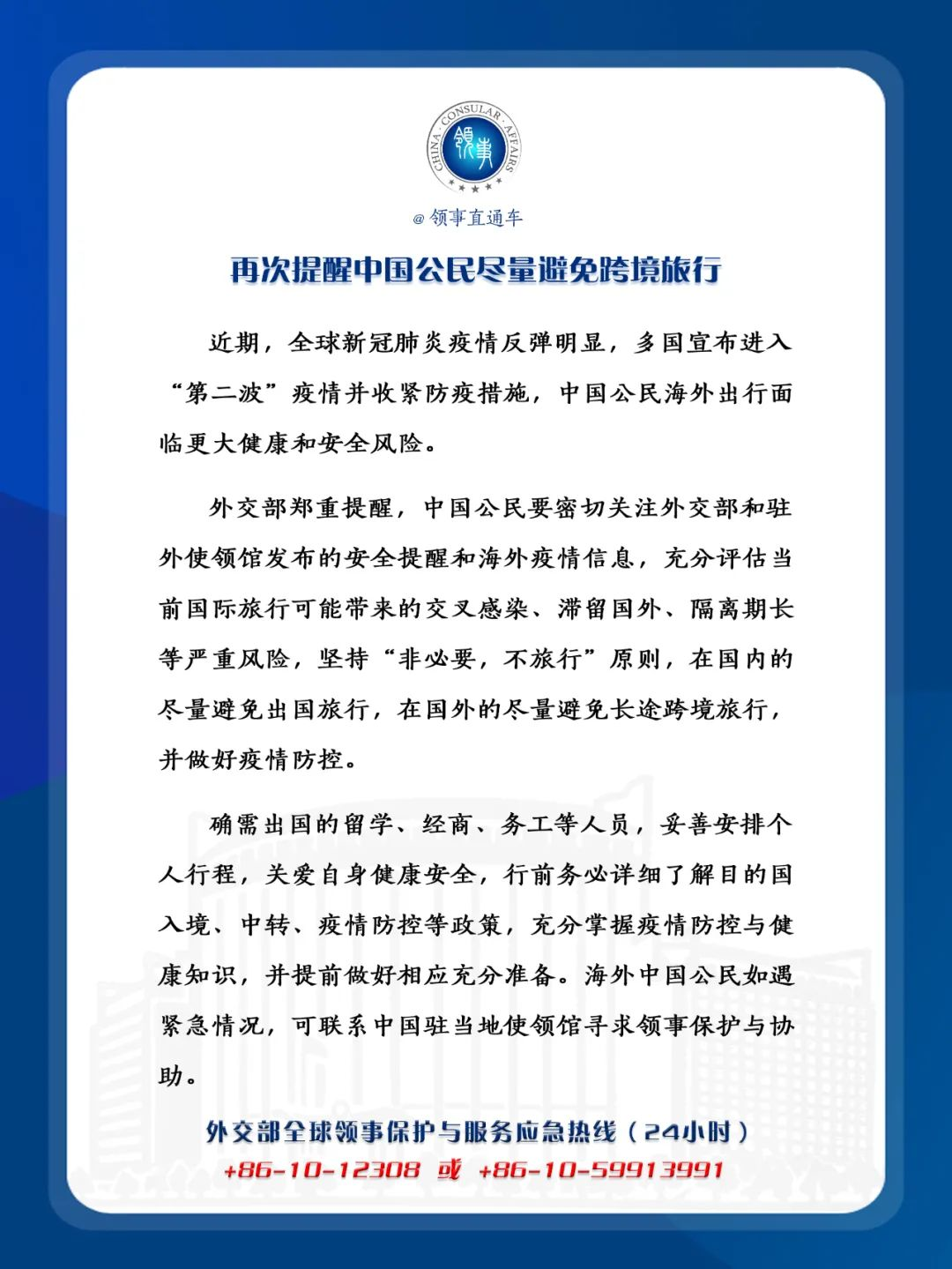 """外交部:多国宣布进入""""第二波""""疫情,再次提醒中国公民尽量避免跨境旅行"""