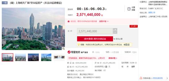 """机构曾出价32亿的上海核心区大楼""""骨折价""""起拍,为何5万人围观却无人报名?"""