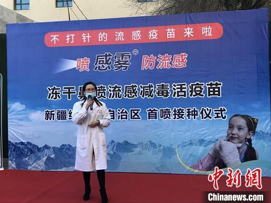 国产鼻喷流感疫苗今天在新疆乌鲁木齐开启首喷接种