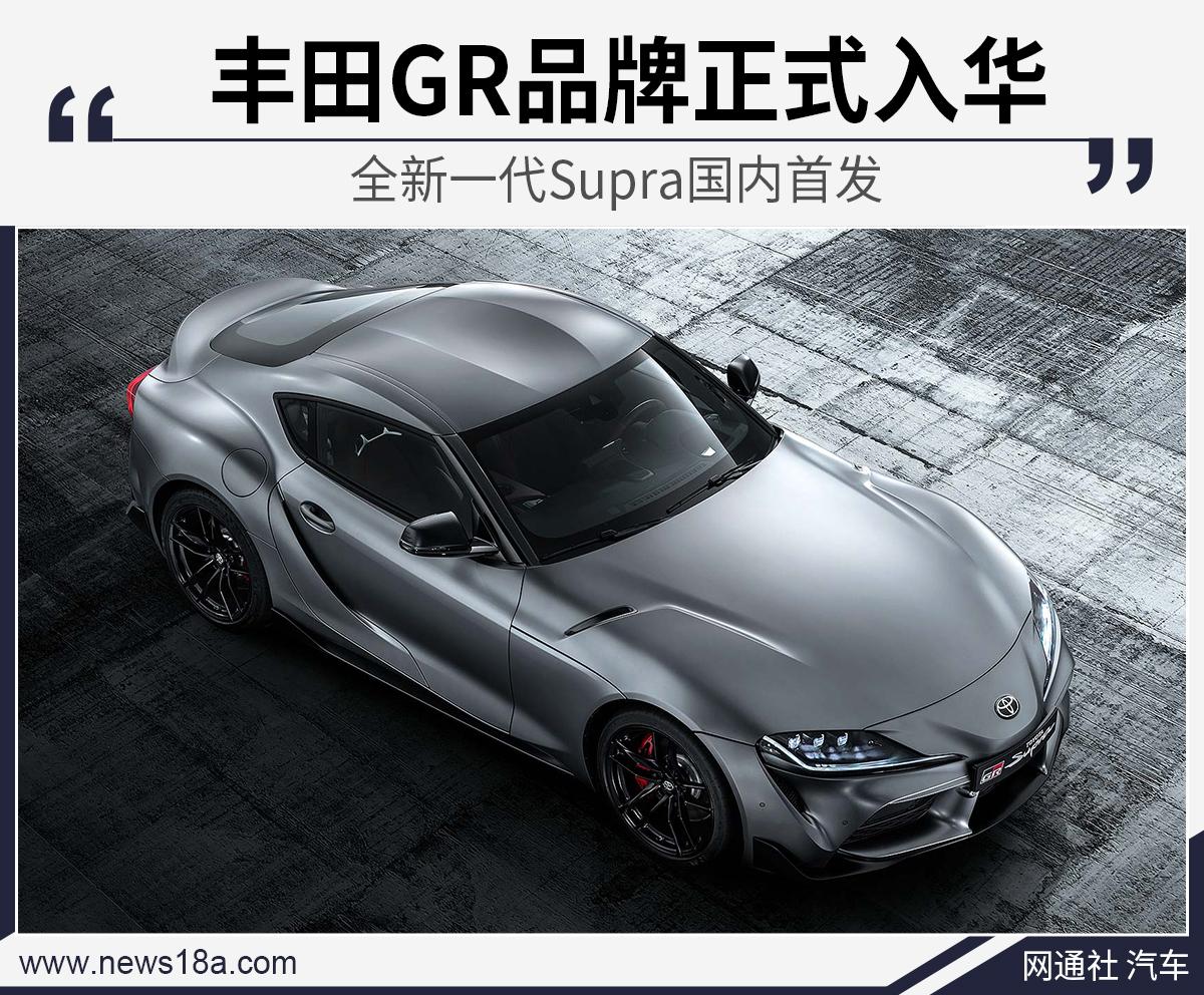 丰田GR品牌正式入华 全新一代Supra国内首发
