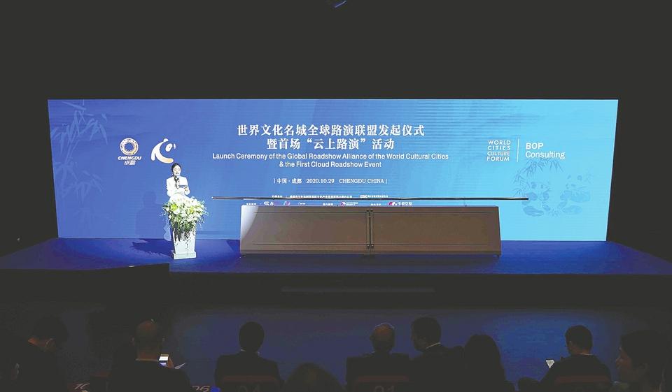 """后疫情时代文创产业数字化提速 七大项目开启世界文化名城全球路演联盟首场""""云上路演"""""""