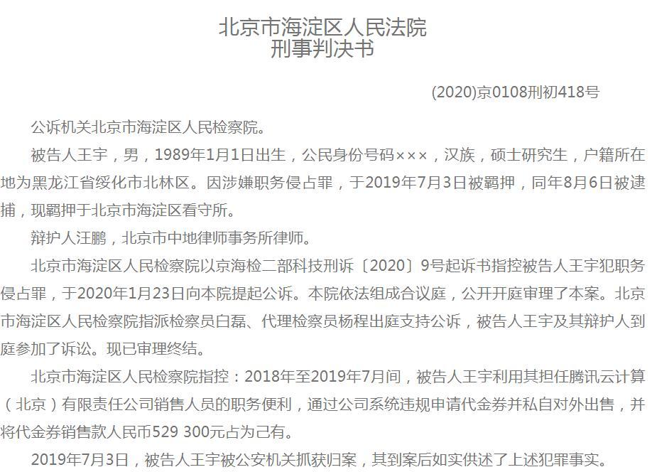 腾讯旗下子公司腾讯云员工涉嫌嫌职务侵占罪被判15个月 违规申请代金券并私自出售获利近53万