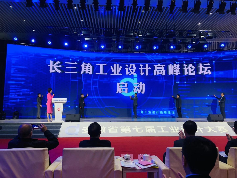 中国制造之美出席长三角工业设计高峰论坛