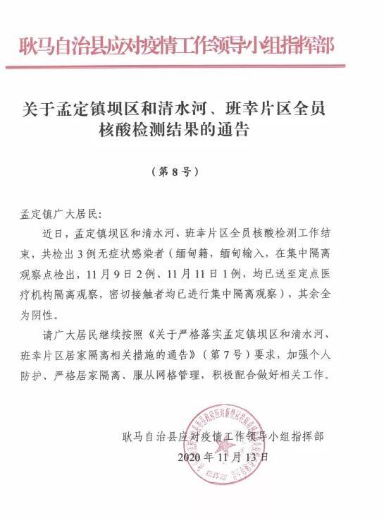云南耿马县通报:检测出3例无症状感染者 均为缅甸籍