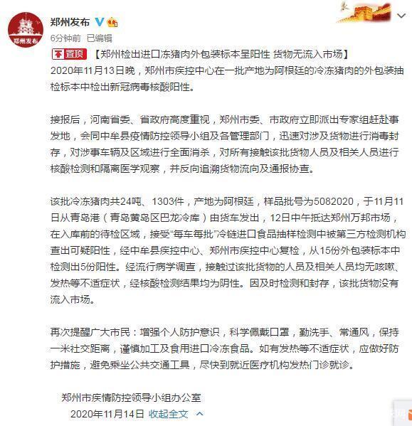 郑州检出进口冻猪肉外包装标本呈阳性