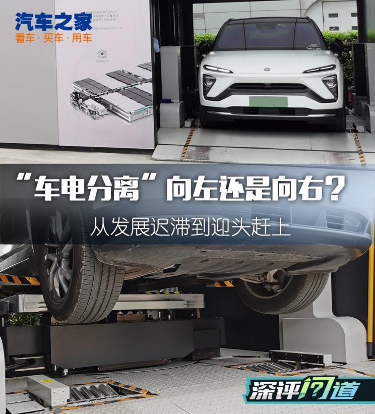 """深评:""""车电分离""""未来向左还是向右?"""