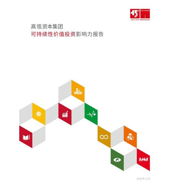 行业首份价值投资影响力报告发布 高瓴15年投资创造超过32万就业机会