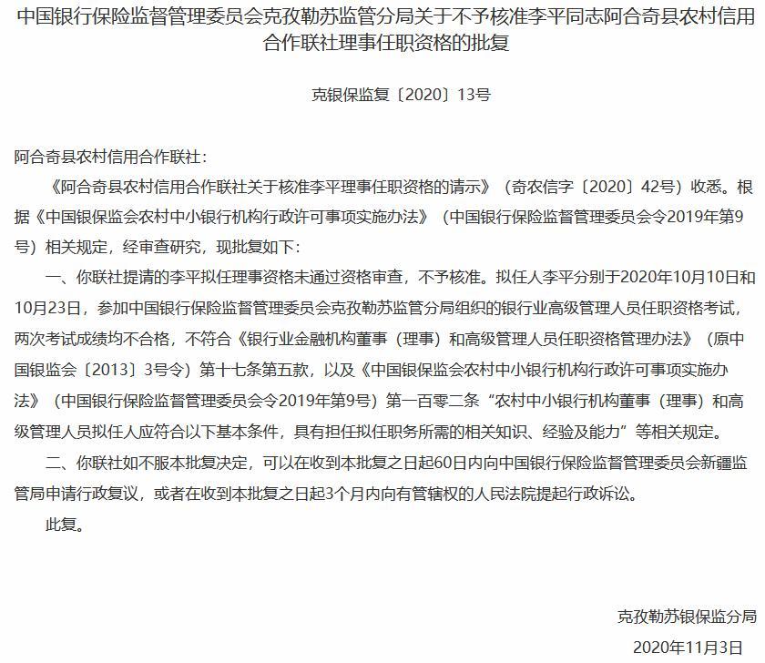 """任职考试成""""拦路虎"""" 阿合奇县农信联社3名拟任理事任职被否"""