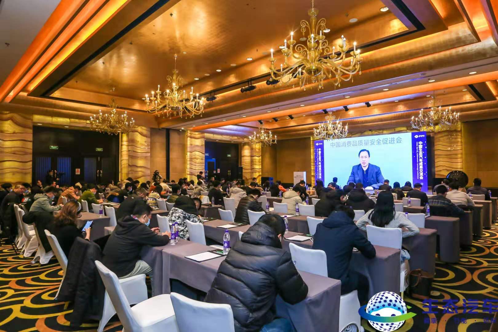 """以""""绿色思维""""赋能绿色制造 2020年中国生态汽车成果交流会在京举行"""