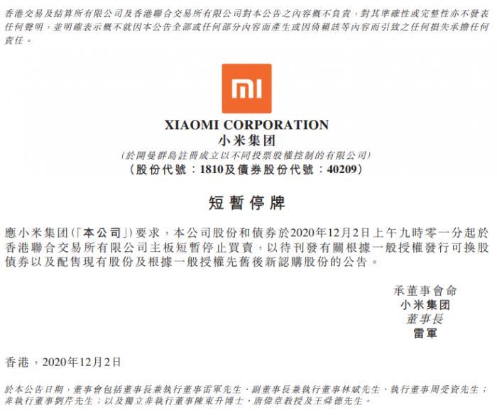 小米集团:公司停牌,以待刊发有关根据一般授权先旧后新认购股份公告