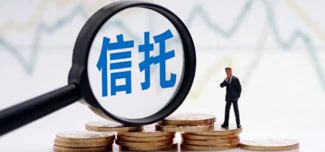 """银保监会副主席黄洪:信托业仍然没有改变""""只管闷声发大财""""等思维定势"""
