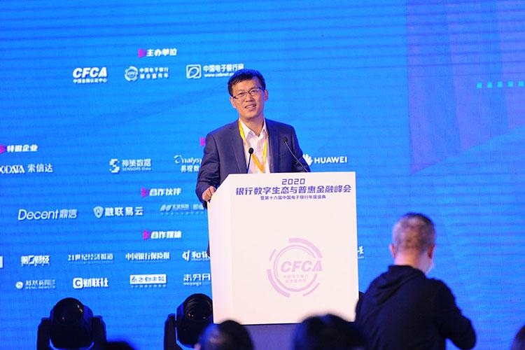 央行科技司杨富玉:数字化转型仍存挑战 掌握四点推动银行数字化高质量发展