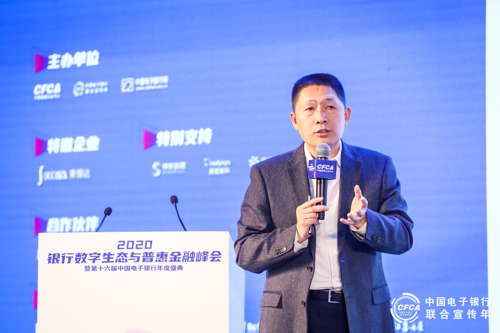 农行谢凯:银行是中国数字经济发展、数字中国建设的金融基础设施
