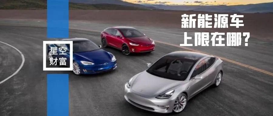 新能源车,股价到底应该多少钱?