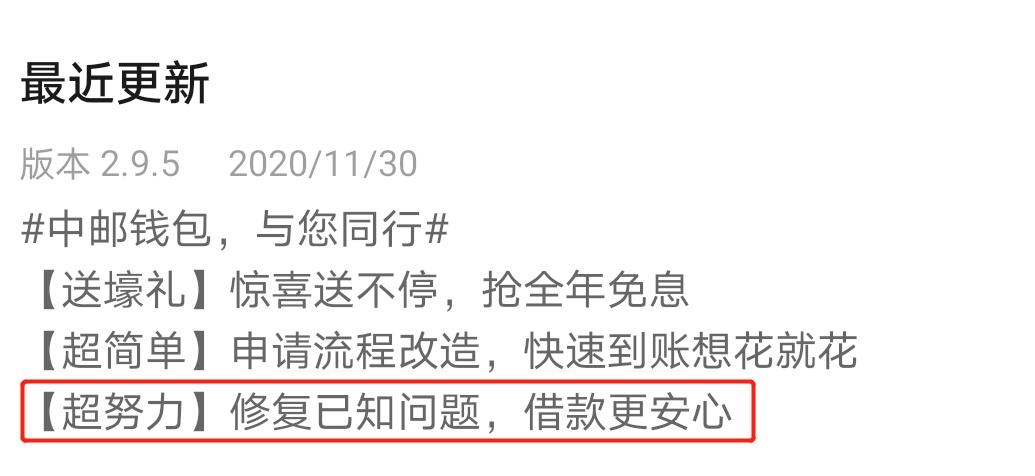 电银付使用教程(dianyinzhifu.com):中邮消费金融涉案近2万起且被指暴力催收 App曾被转达 第1张