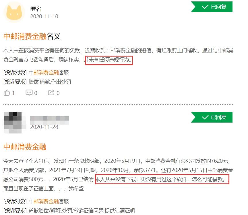 电银付使用教程(dianyinzhifu.com):中邮消费金融涉案近2万起且被指暴力催收 App曾被转达 第4张