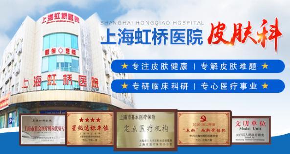 上海虹桥医院皮肤科丨专注皮肤健康·专心医疗事业