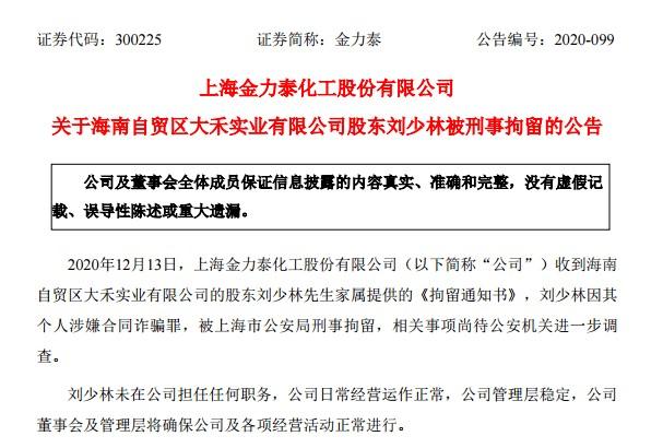 金力泰实控人刘少林被刑拘!年内股价大幅飙升背后曾被质疑蹭热点,大股东清仓式减持计划正进行中