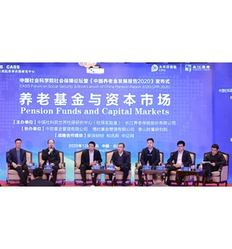 2020年度中国社会科学院社会保障论坛