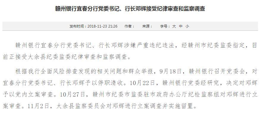 赣州银行又一分行长受审:贪污受贿逾380万 茅台酒收了28箱