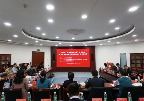 """2020年""""中国保险业发展""""圆桌论坛暨《中国保险业发展报告2020》新书发布会举行"""