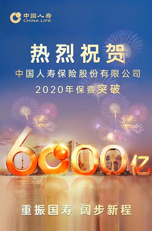 """中国人寿总保费突破6000亿大关 高品质发展解读复兴""""大逻辑"""""""