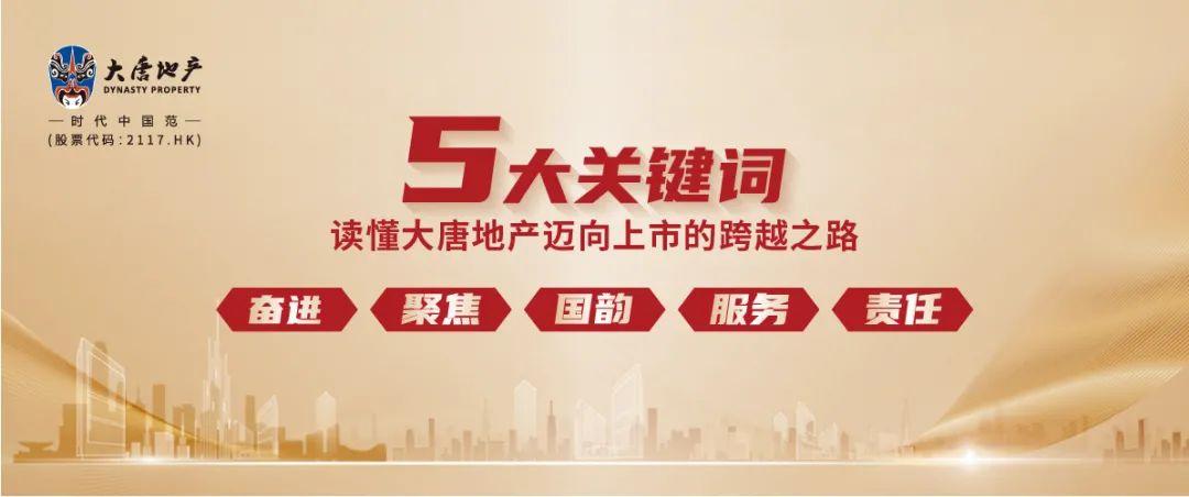 电银付免费激活码(dianyinzhifu.com):不忘初心,共启未来丨5大关键词,读懂大唐地产迈向上市的跨越之路