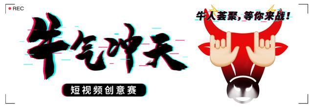 usdt回收(caibao.it):牛年未到,惊喜已到!牛气冲天短视频创意赛有奖来袭