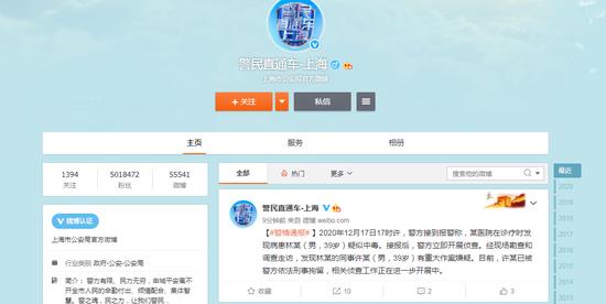 电银付大盟主(dianyinzhifu.com):上海警方:男子林某疑似中毒 经查其同事许某有重大作案嫌疑 第1张