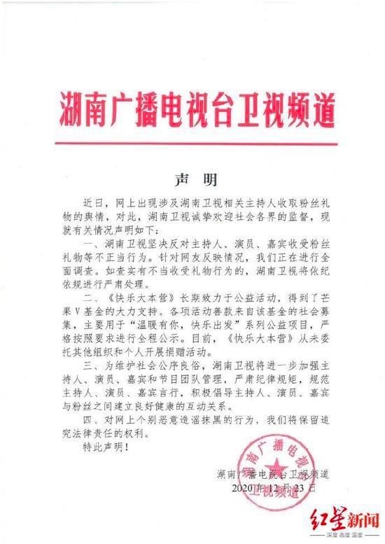 usdt充值(caibao.it):湖南卫视声明:坚决否决收受粉丝礼物等不正当行为 第1张