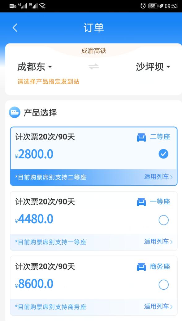 usdt充值(caibao.it):12306悄然推出计次・定期票功效:京沪高铁20次票价11240元 第4张