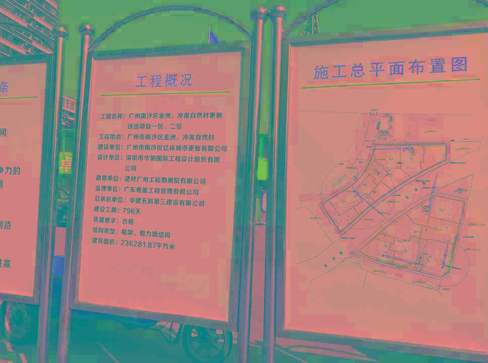 usdt回收(caibao.it):起底升龙广州旧改:200亿搏948亿的危和机