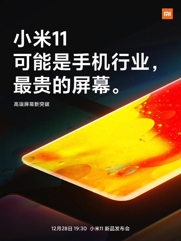 usdt第三方支付(caibao.it):小米11可能要涨价 潘九堂:合理订价在6000左右 第2张