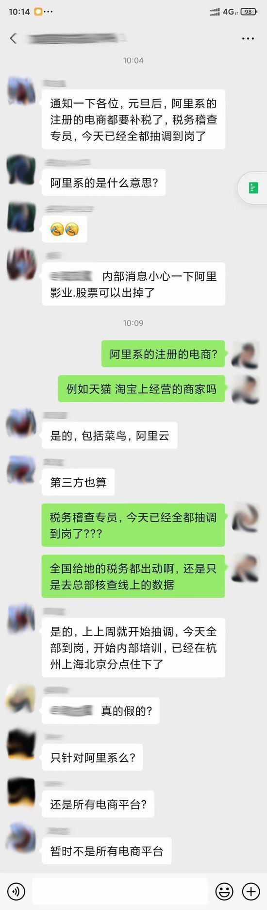 电银付安装教程(dianyinzhifu.com):阿里系商家将于元旦后补缴电商税?阿里巴巴:谣言,已投诉 第1张