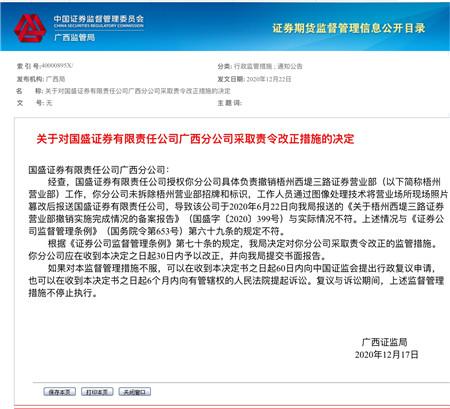 点击看大图 电银付免费激活码(dianyinzhifu.com):洞察|国盛证券因违规谋划遭责令矫正! 第1张