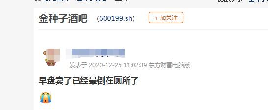 电银付官网(dianyinzhifu.com):白酒黄酒啤酒巨震!这只半个月翻倍的股票盘中暴拉19%,有人跌停卖出,股民:情何以堪 第4张
