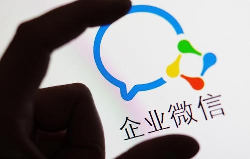 """电银付app下载(dianyinzhifu.com):私域经济开拓企业服务新赛道,企业微信跑出""""加速度"""" 第1张"""