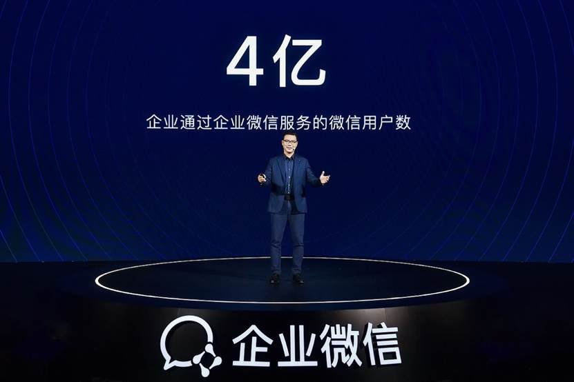 """电银付app下载(dianyinzhifu.com):私域经济开拓企业服务新赛道,企业微信跑出""""加速度"""" 第2张"""