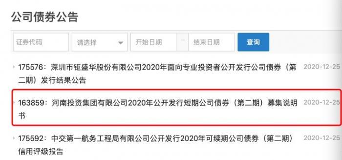 电银付app使用教程(dianyinzhifu.com):延续45天无国企发债后,河南投资团体拟下周刊行5亿公司债 第1张
