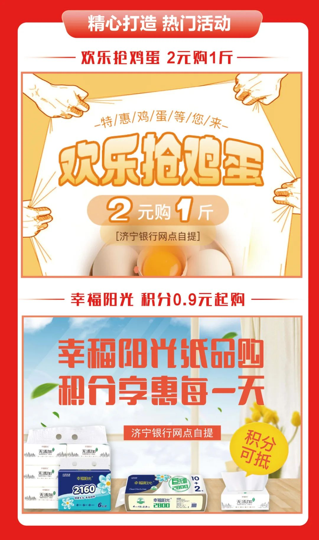 点击看大图 电银付安装教程(dianyinzhifu.com):好消息 | 济宁银行网点小店上线啦~ 第4张