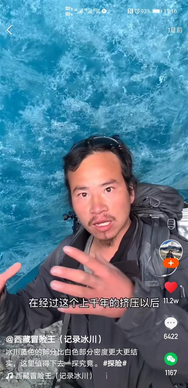 """痛惜!探险王""""冰川哥""""掉入冰川瀑布遇难 家人回应:这里是他最好的归宿"""