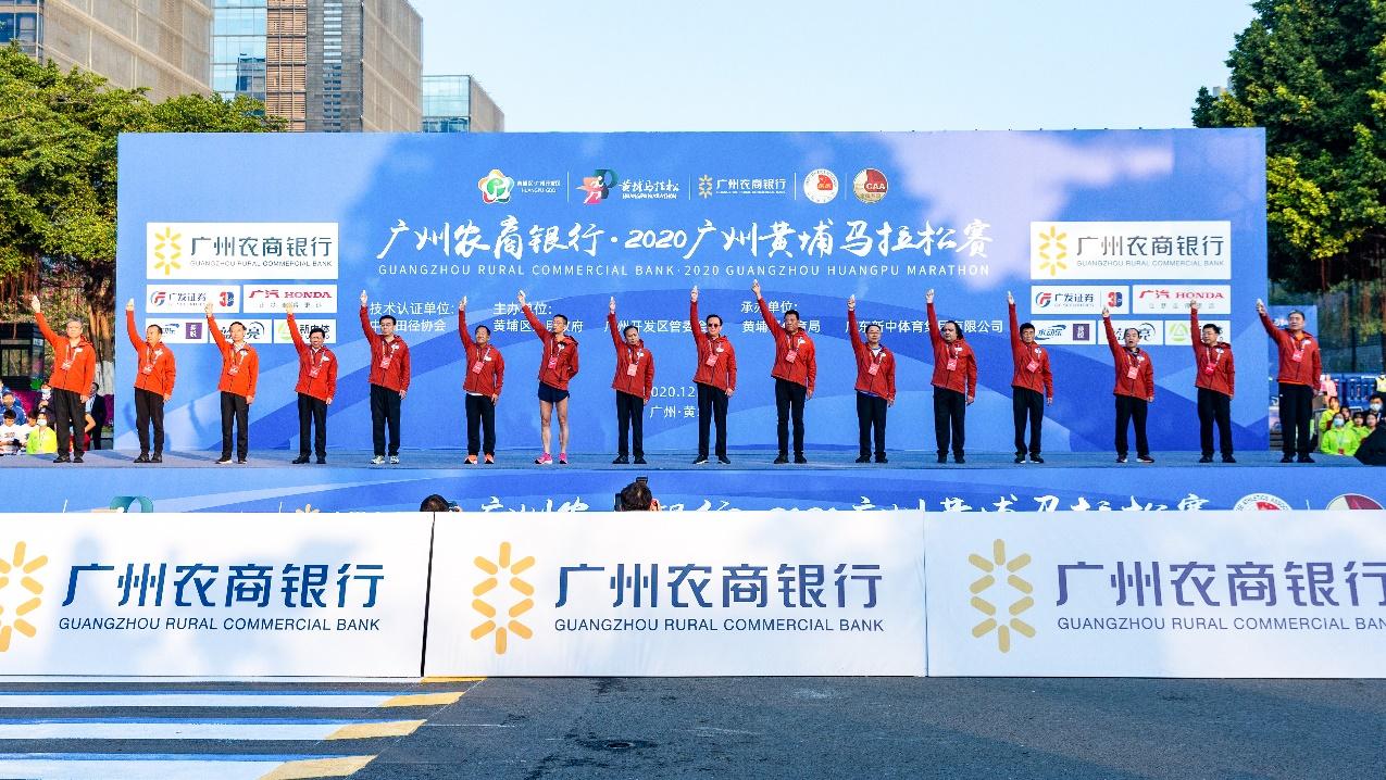 usdt不用实名买卖(caibao.it):跑向幸福!广州农商银行•2020广州黄埔马拉松赛乐成举行