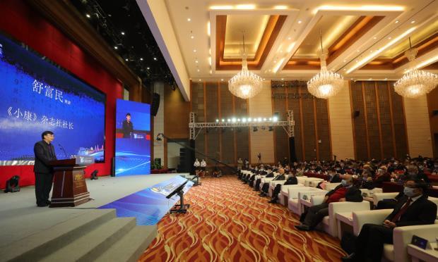 2020第十五届中国全面小康论坛现场