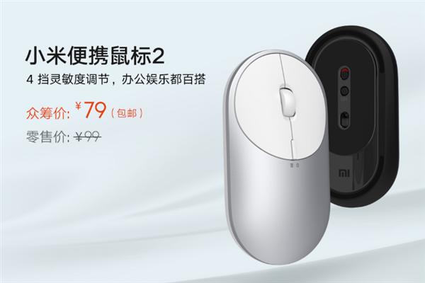 usdt自动充值(caibao.it):79元!小米便携鼠标2公布:支持4000 DPI、一节5号电池用一年