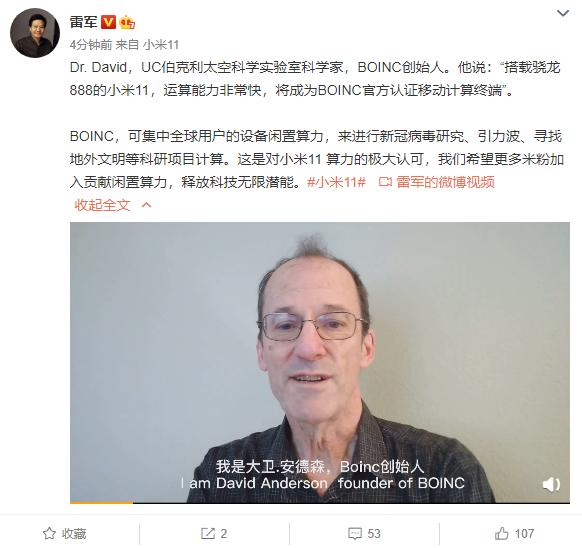 usdt钱包(caibao.it):小米11成为BOINC官方认证移动盘算终端:为科研孝敬闲置算力 第1张